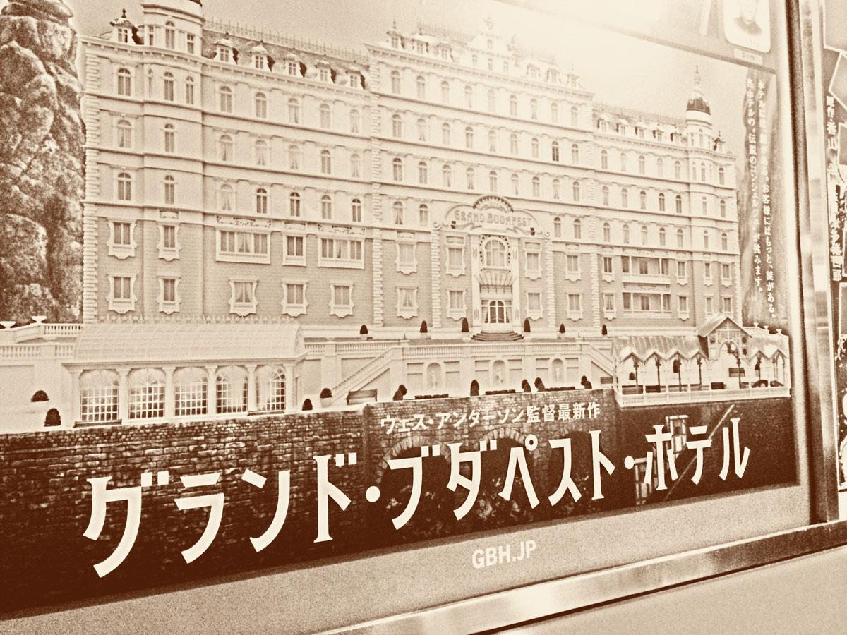 映画:グランド・ブダペスト・ホテル  The Grand Budapest Hotel