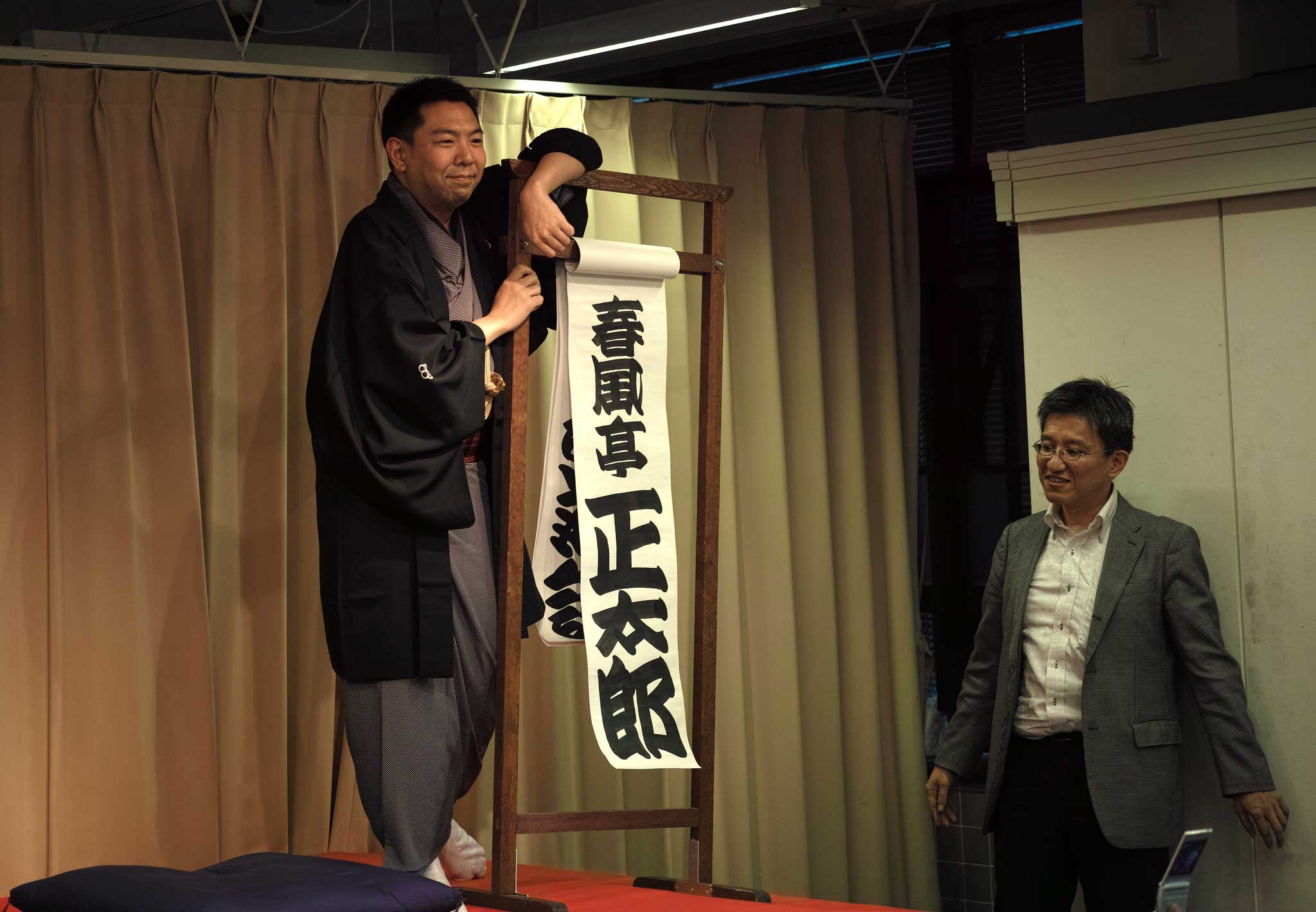 セカンドステージへ:第11回 シェアする落語 春風亭正太郎