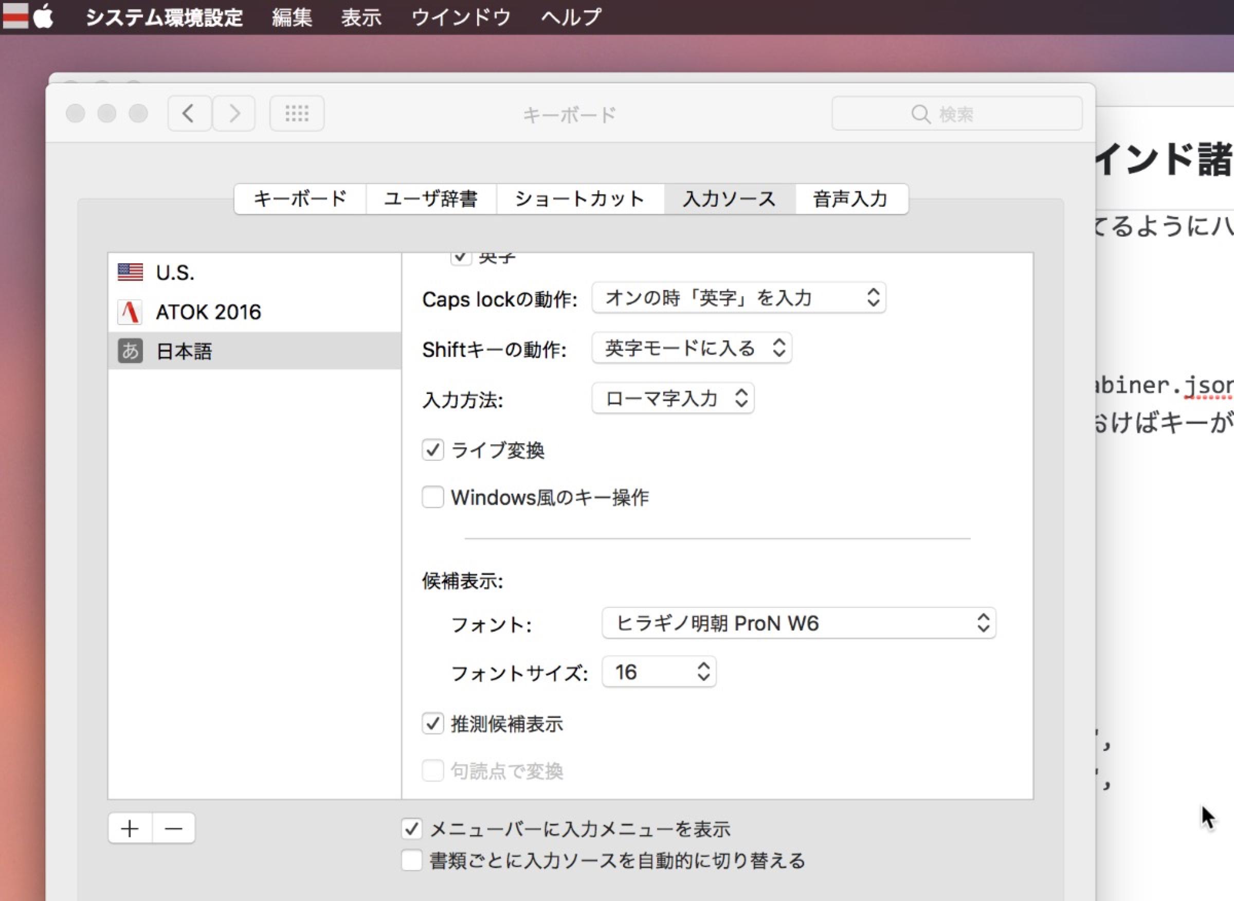 macOS Siera USキーボード 日本語周りのキーバインドを諸々変更。