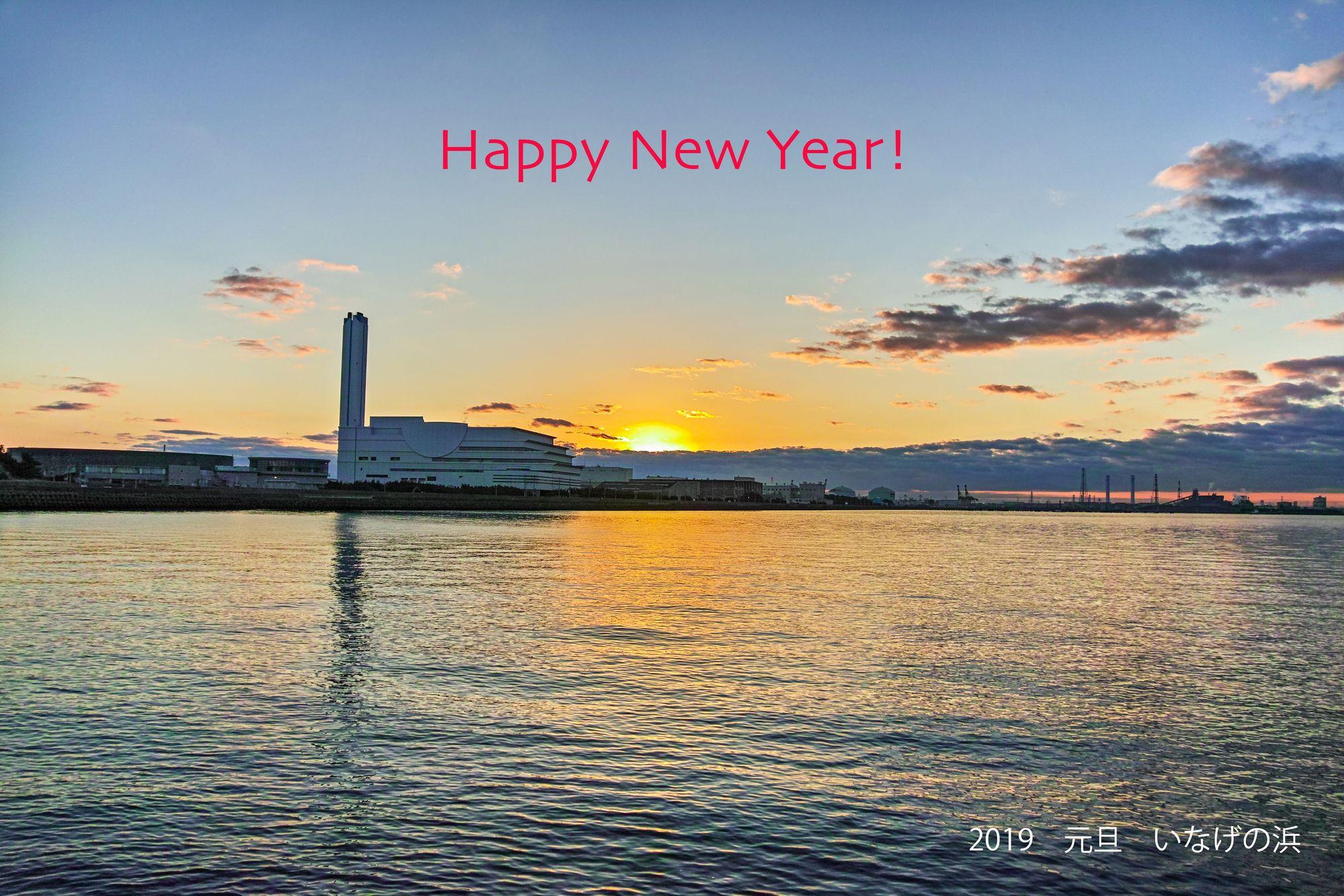 2019 Happy New Year!